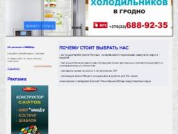 Ремонт холодильников Гродно